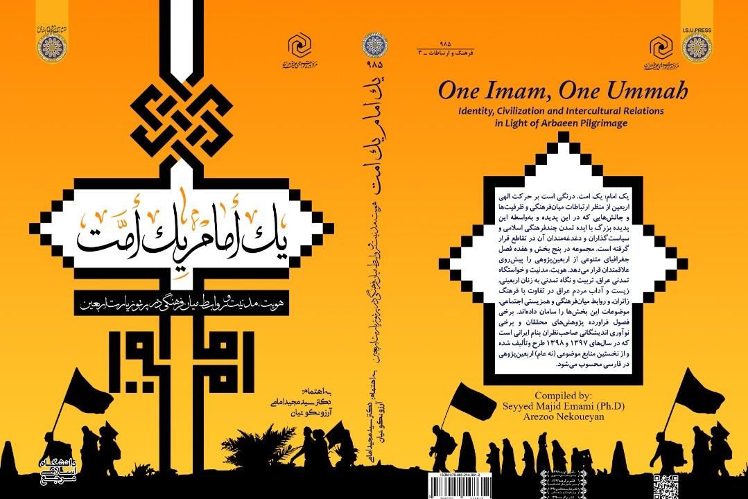 کتاب «یک امام یک امت» در زمینه اربعینپژوهی منتشر شد