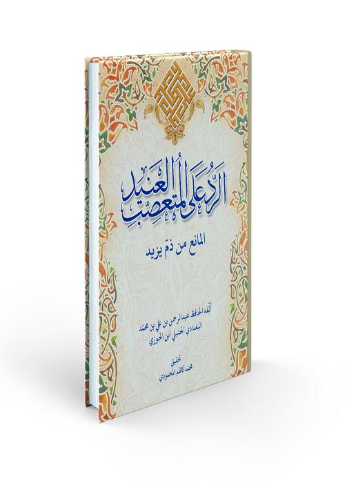 الرد علی المتعصب العنید