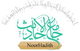 پایگاه جامع الاحادیث
