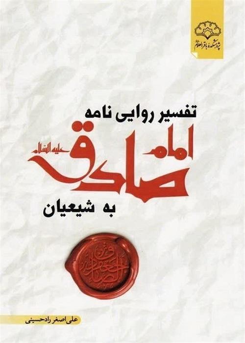 """""""تفسیر روایی نامه امام صادق (ع) به شیعیان"""""""