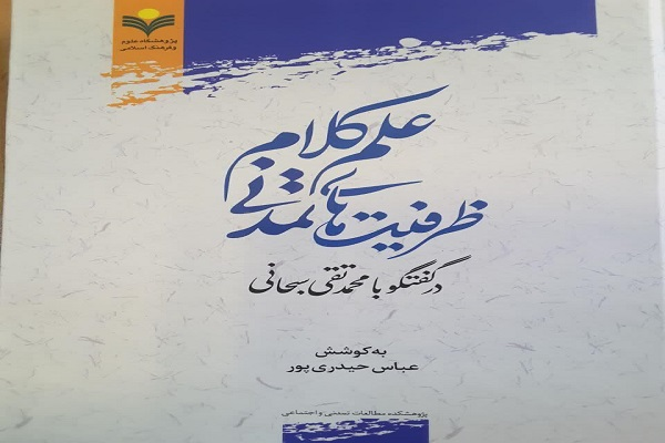 ظرفیت های تمدنی علم کلام در گفتگو با محمدتقی سبحانی