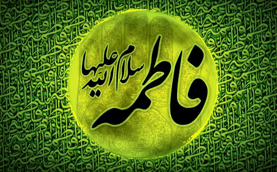 حضرت زهرا سلام الله علیها صبر مجسم هستند