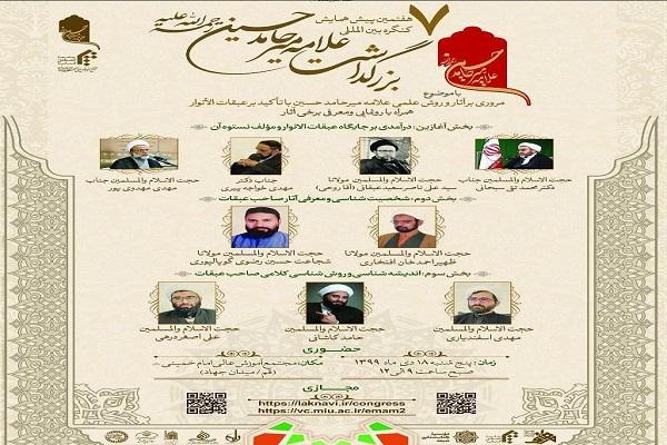 برگزاری هفتمین پیشهمایش کنگره بینالمللی علامه میرحامد حسین