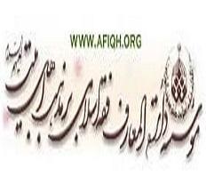 مؤسسه دائرةالمعارف فقه اسلامی بر مذهب اهلبیت(علیهم اسلام)