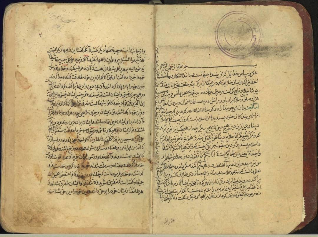 نسخهٔ خطی کتاب معتقد الامامیة