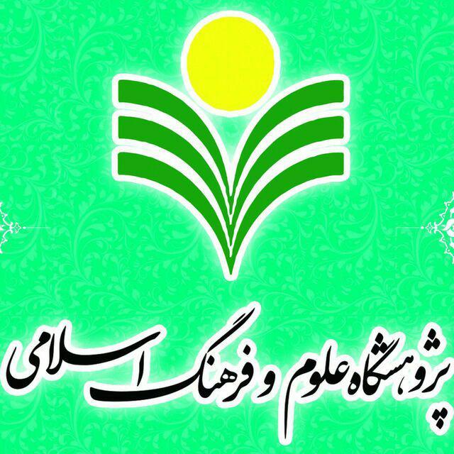 کتاب های پژوهشگاه علوم و فرهنگ اسلامی نمایه سازی شد