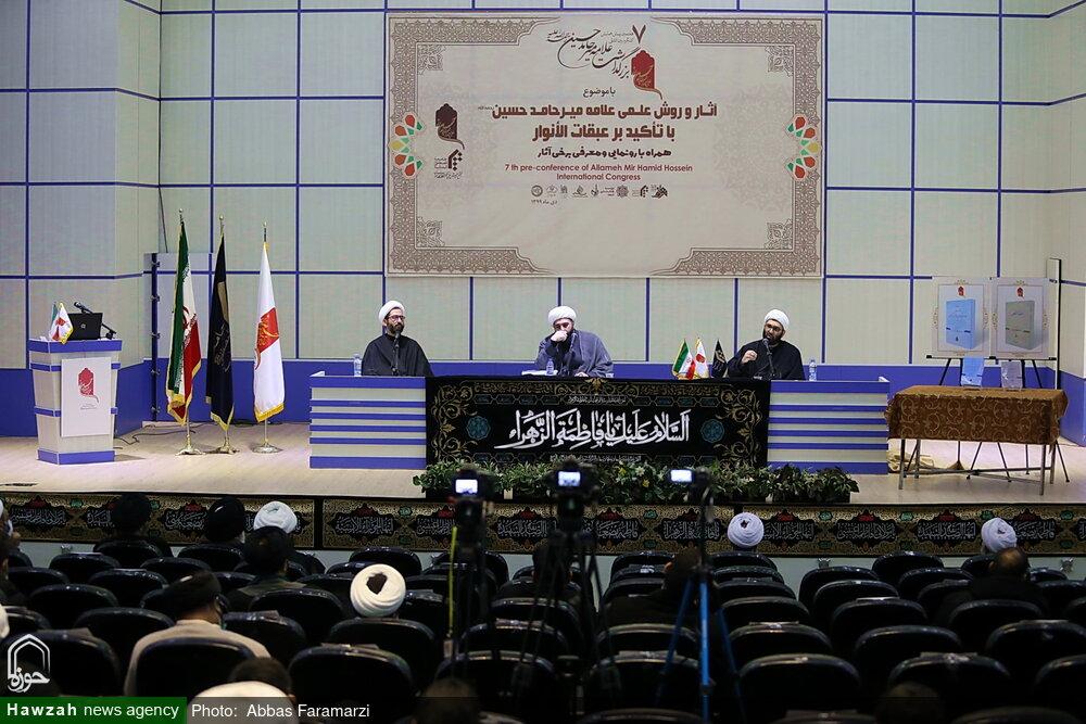 هفتمین پیش همایش کنگره بین المللی علامه میرحامد حسین رحمه الله برگزار شد