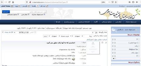 به همت پژوهشگاه دفتر تبلیغات اسلامی صورت گرفت؛ ساماندهی پایان نامه های حوزوی و دانشگاهی مرتبط با علوم انسانی اسلامی