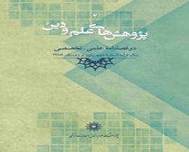تبیین ابعاد حکمرانی متعالی مبتنی بر سیره حکومتی امام علی (عليه السلام): تلفیق رویکرد اجتهادی و تحلیل