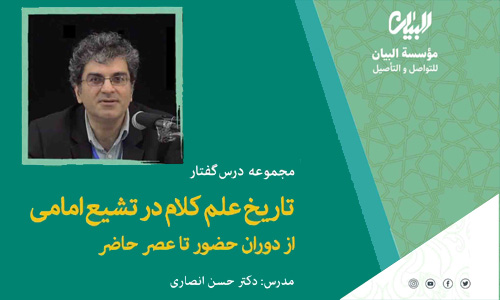 سلسه دروس تاریخ علم کلام در تشیع امامی
