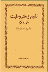 تشیّع و مشروطیت در ایران و نقش ایرانیان مقیم عراق