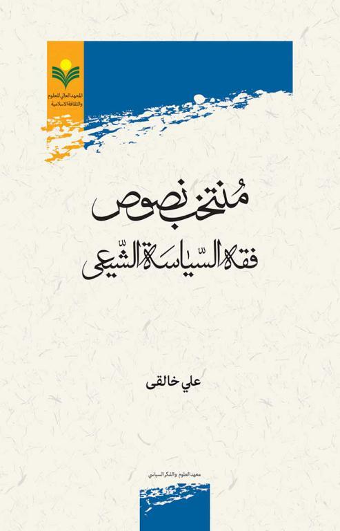 پژوهشکده علوم و اندیشه سیاسی «مختارات من نصوص الفقه السیاسی»
