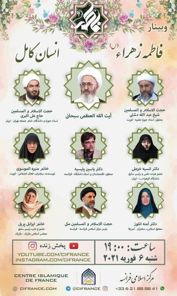 وبینار «فاطمه زهرا سلام الله علیها انسان کامل» در پاریس برگزار میشود