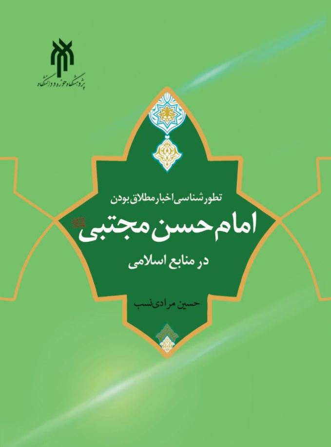 تطورشناسی اخبار مطلاق بودن امام حسن مجتبی علیه السلام در منابع اسلامی