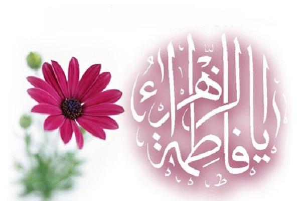 بزرگداشت مجازی میلاد حضرت زهرا(سلام الله علیها) و روز زن در برلین