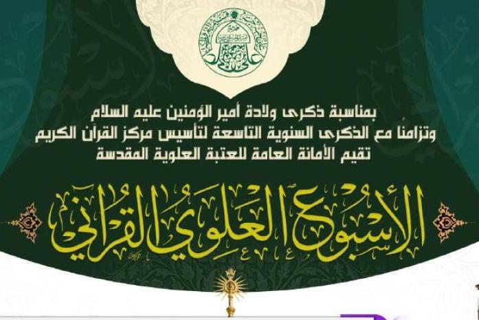 وبینار بینالمللی «امام علی(علیه السلام)؛ قرآن ناطق» در نجف اشرف