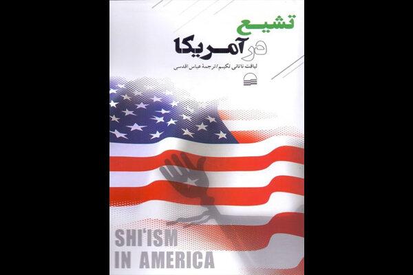 انتشار کتاب «تشیع در آمریکا»
