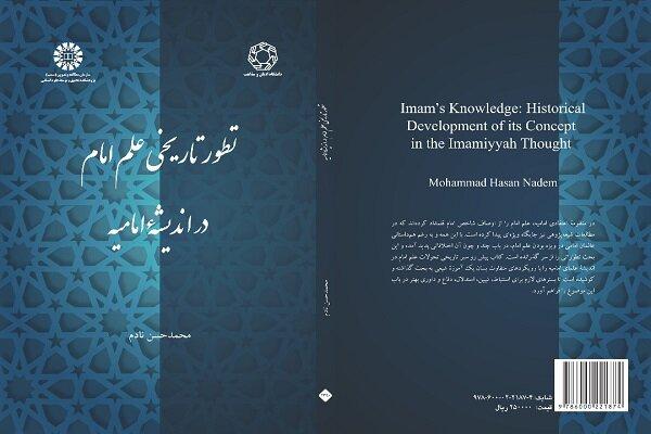 کتاب تطور تاریخی علم امام در اندیشه امامیه منتشر شد