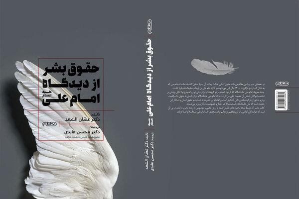 «حقوق بشر از دیدگاه امام علی (علیه السلام)» منتشر شد