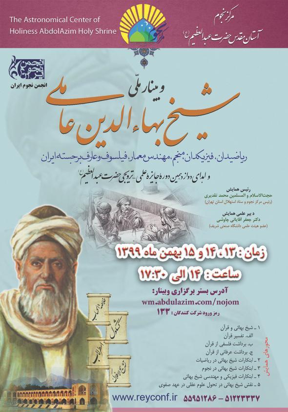 وبینار ملّی «شیخ بهاء الدین عاملی» برگزار می شود
