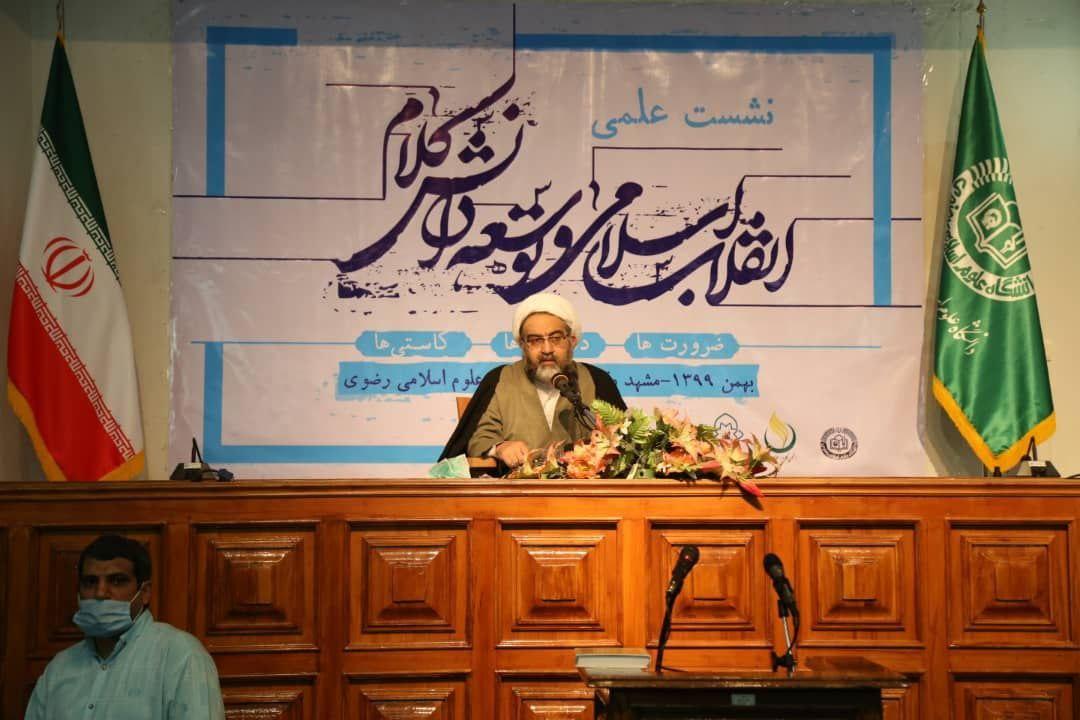 نشست علمی «انقلاب اسلامی و توسعه دانش کلام»