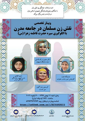 نشست نقش زن مسلمان در جامعه مدرن با الگوگیری از سیره فاطمه زهرا سلام الله علیها برگزار شد