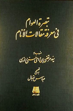 مکتب شیعی ری در قرن هفتم بر اساس تبصره العوام