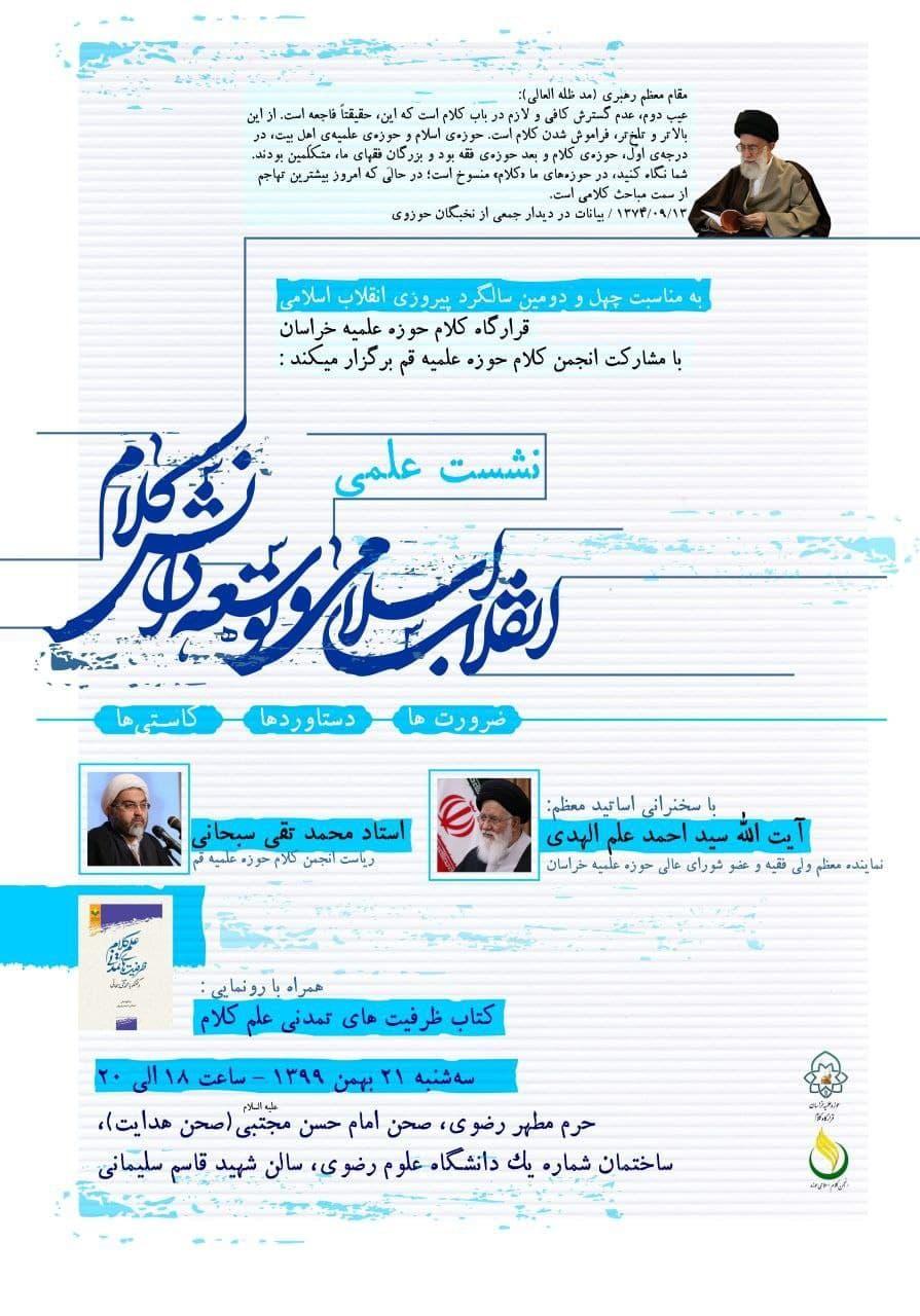 نشست علمی انقلاب اسلامی و توسعه دانش کلام