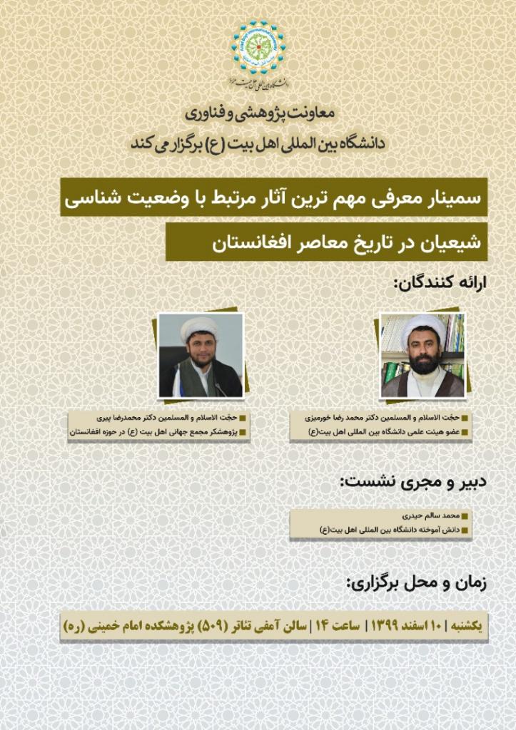 سمینار معرفی مهمترین آثار مرتبط با وضعیت شناسی شیعیان در تاریخ معاصر افغانستان برگزار میشود