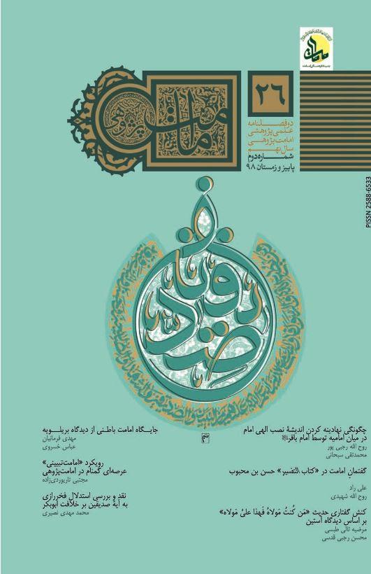 مقاله چگونگی نهادینه کردن اندیشه نصب الهی امام در میان امامیه توسط امام باقر علیه السلام
