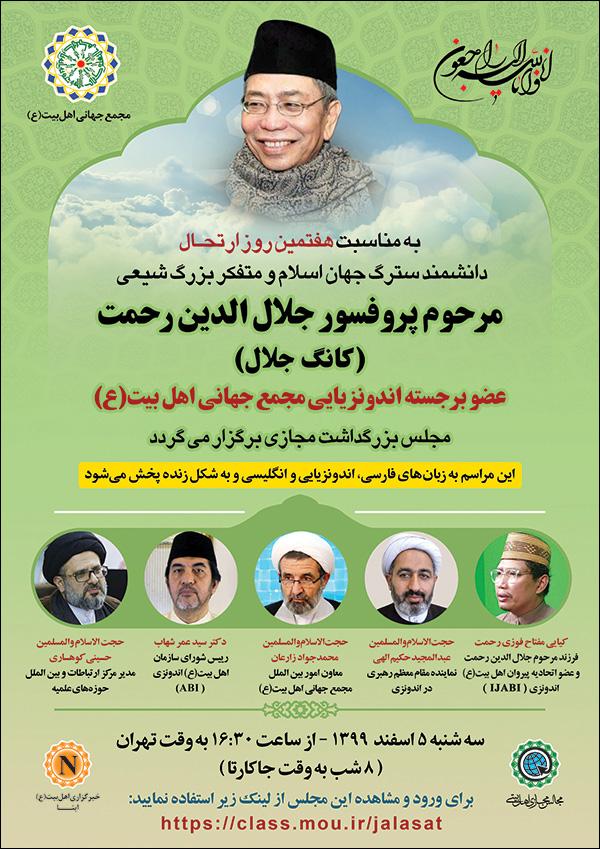 دکتر زارعان: پروفسور جلال الدین رحمت، همه شاخص های موفقیت در اسلام را داشت