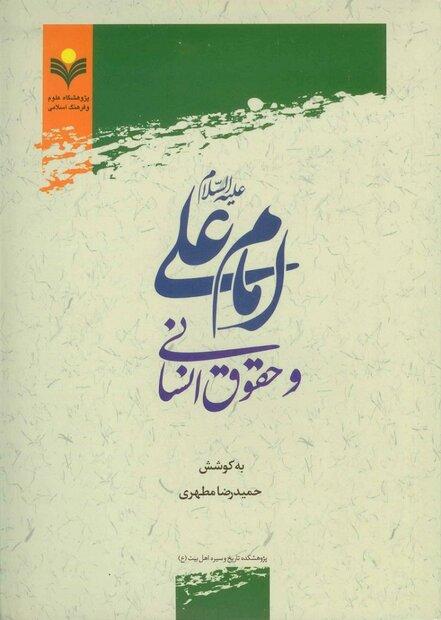 کتاب امام علی علیه السلام و حقوق انسانی