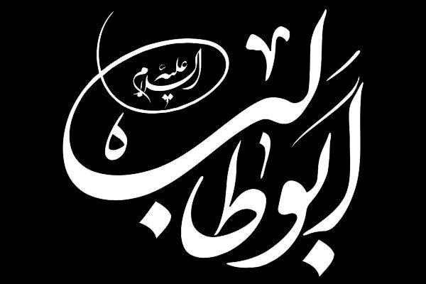همایش بین المللی حضرت ابوطالب علیه السلام برگزار می شود