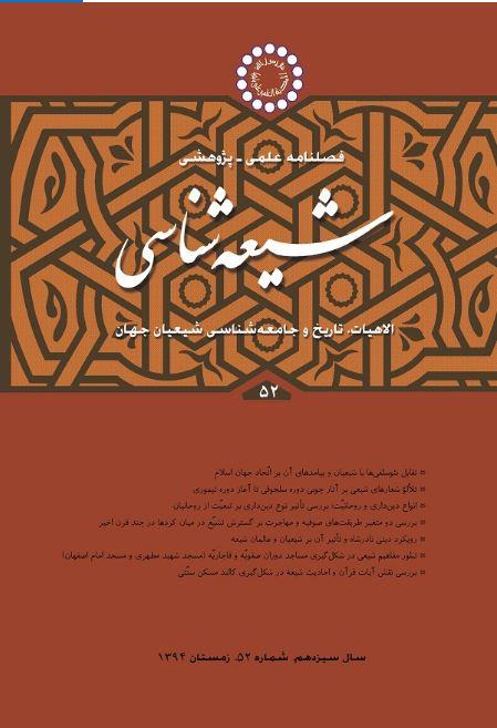 تلألؤ شعارهای شیعی بر آثار چوبی دوره سلجوقی تا آغاز دوره تیموری