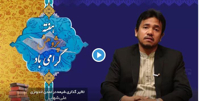 ویدئو/ تأثیرگذاری تشیع و شیعیان در تمدن اندونزی