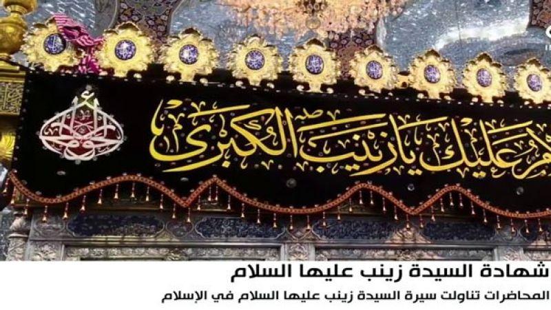 نشست بین المللی درباره شخصیت حضرت زینب علیهم السلام در لبنان
