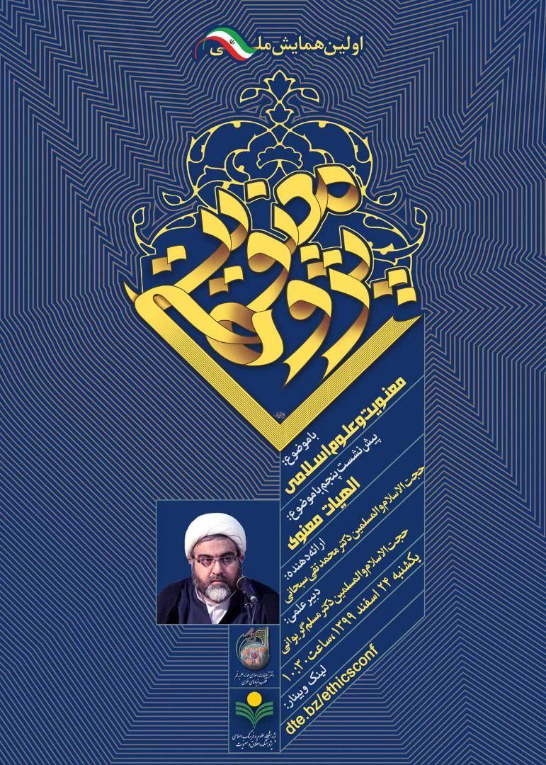 اولین همایش ملی معنویت پژوهی  با موضوع معنویت و علوم اسلامی