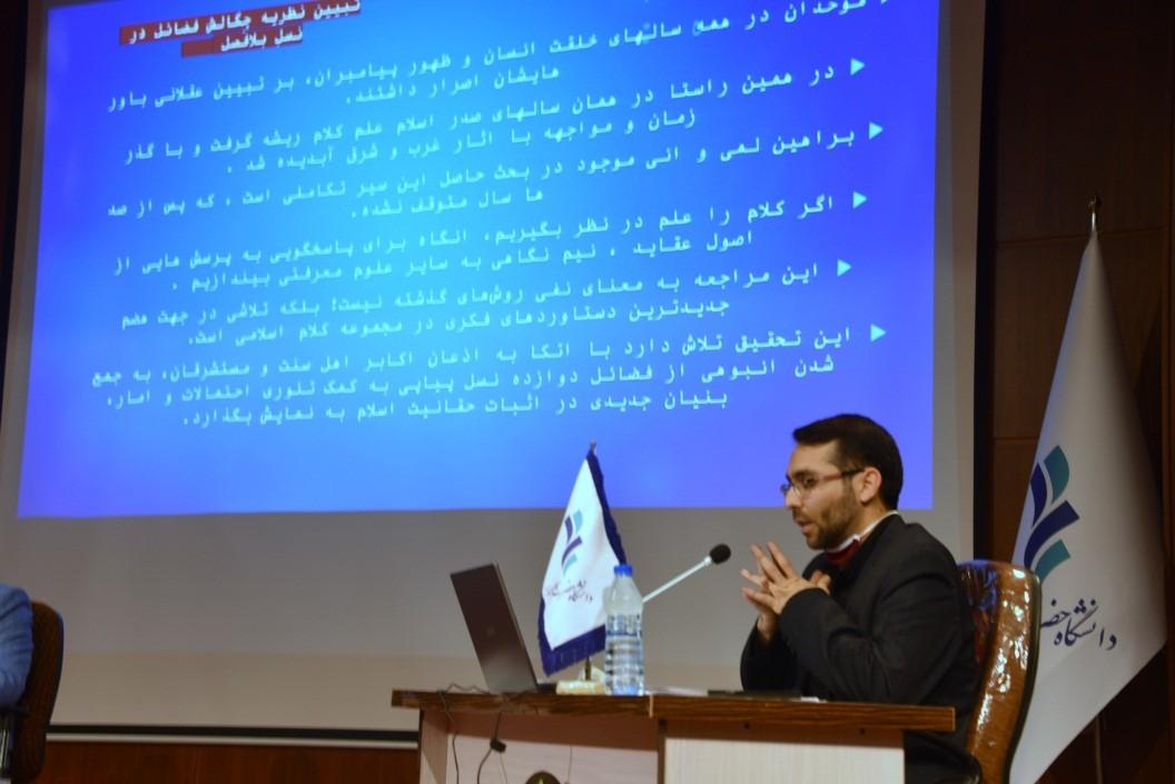 کرسی ترویجی استدلالی جدید در کشف حقانیت دین اسلام برگزار شد