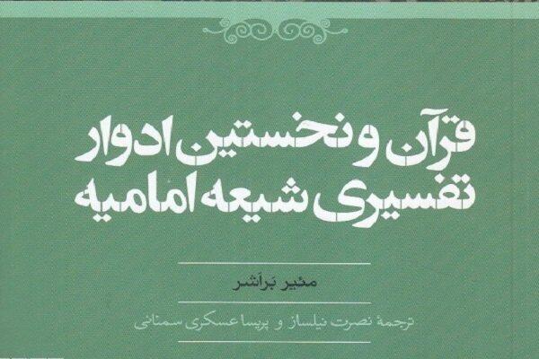 کتاب «قرآن و نخستین ادوار تفسیری شیعه امامیه» نقد و بررسی میشود