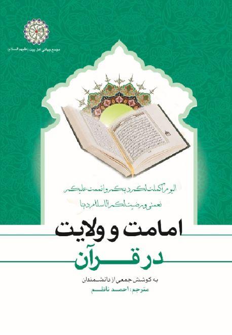 امامت و ولایت در قرآن