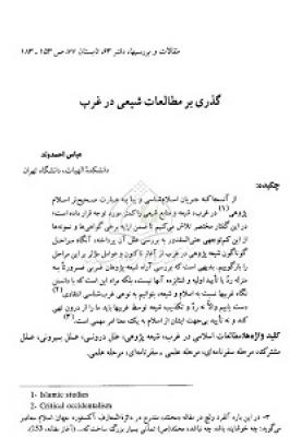 گذری بر مطالعات شیعی در غرب
