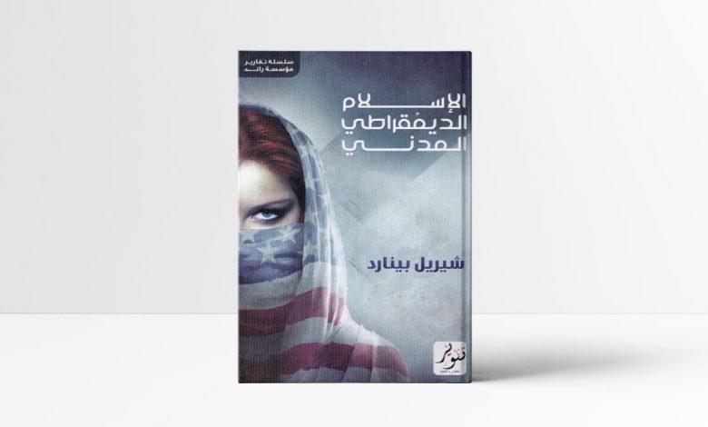 معرفی کتاب «اسلام دموکراتیک متمدن»؛ توصیههای اندیشکده رند درباره جهان اسلام