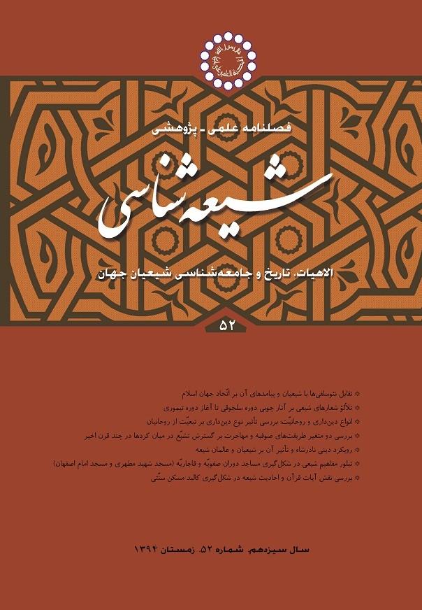 عوامل مؤثر در رونق و رسمیتیافتن تشیّع در ری از امارت ابوالحسن مادرانی تا پایان حکومت آلبویه