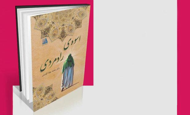 کتاب «اسوه رادمردی» درباره زندگی امام علی(علیه السلام) نقد و بررسی میشود