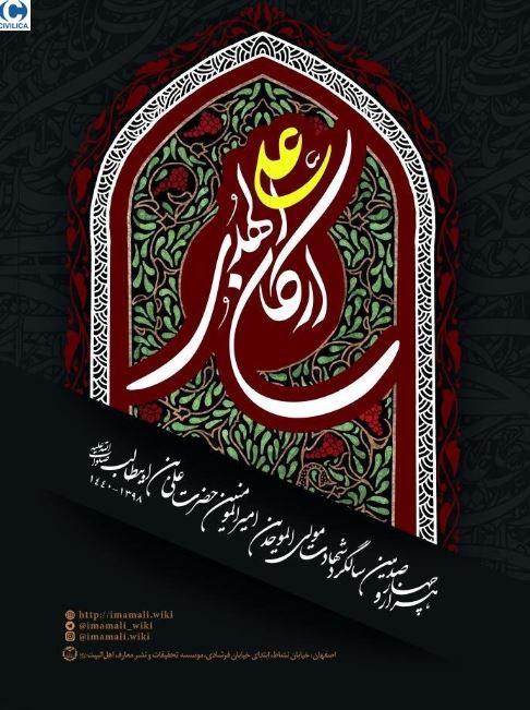 نقش امام علی (علیه السلام) در پیدایش و گسترش علوم اسلامی