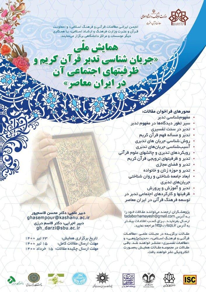 برگزاری همایش«جریانشناسی تدبر قرآن و ظرفیتهای اجتماعی آن»