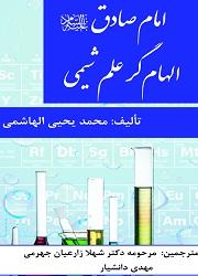 امام صادق علیه السلام الهام گر علم شیمی