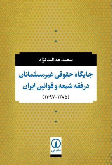 جایگاه حقوقی غیرمسلمانان در فقه شیعه و قوانین ایران (1285-1397)