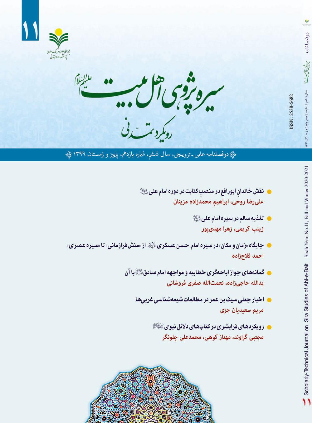 سیره امام علی علیه السلام در دریافت مالیات