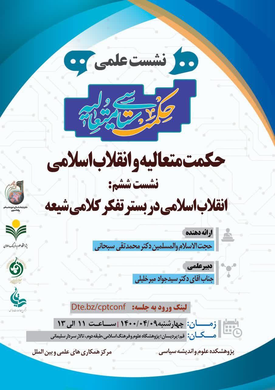 نشست ششم: «انقلاب اسلامی در بستر تفکر کلامی شیعه»